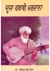 Duja Rababi Mardana - Book By Dr. Amrit Kaur Raina