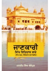 Jankari Sikh Itihaas Bare - Book By Mandeep Singh Ballopur