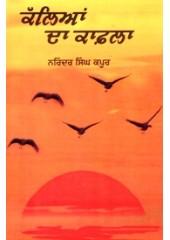 Kalian Da Kaafla (Hardbound) - Book By Narinder Singh Kapoor