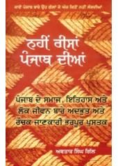 Nahin Reesan Punjab Dian - Book By Avtar Singh Gill