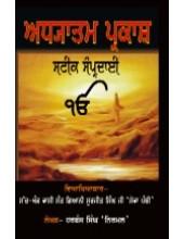 Adhyatam Prakash - Book By Harbans Singh Nirmal