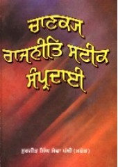 Chanakya Rajneeti Steek Sampradai - Book By Harbans Singh Nirmal