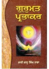 Gurmat Prabhakar - Book By Bhai Kahn Singh Nabha
