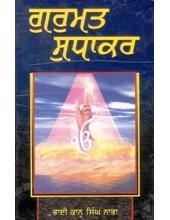 Gurmat Sudhakar - Book By Bhai Kahn Singh Nabha