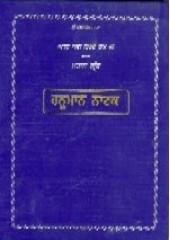Hanuman Natak - Book By Adi Kavi Hirday Ram Ji