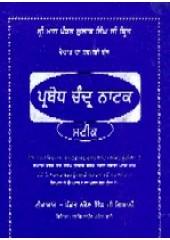 Prabodh Chandra Natak - Book By Pt. Narain Singh Ji Giani