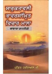Sarkutavli , Bavarsamrit  , Vichar Mala - Book By Pandit Hardial Ji