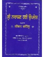 Sri Narayan Hari Updesh (Jeevan Charitar Pandit Narayan Singh Ji Maharaj ) - Book By Pt. hardev Singh Ji