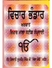 Vichar Bhandar - Vichar mala Steek Sampradai - Book By Harbans Singh Nirmal