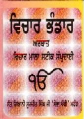 Vichar Bhandar - Vichar mala Steek Sampradai - Book By Harbans Singh Nirmal
