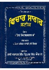 Vichar Sagar Steek - Book By Pt. Naihchal Das