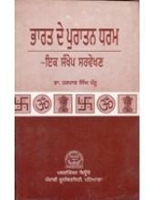 Bharat De Puratan Dharam - Book By Dr. Harpal Singh Pannu
