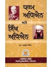 Dharam Adhyayan Ate Sikh Adhyayan - Book By Dr. Darshan Singh