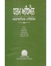 Dharam Adyayan - Akadmic Paripekh - Book By Jodh Singh , Darshan Singh , Anand Spencer , Harpal Singh Pannu , Rajinder Kaur Rohi