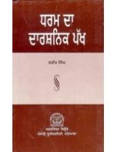Dharam Da Darshanik Pakh - Book By Wazir Singh