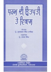 Dharam Di Utpatti Te Vikas - Book By Dr. Gurbachan Singh Talib