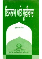 Islam Ate Sufivad - Book By Gulwant Singh