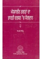Madhkaleen Bhagtan Da Bharti Darshan Vich Yogdaan - Book By Nirbhai Singh