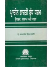 Prachin Bharti Budh Dharam - Udbhav , Subhao Ate Patan - Book By Karamtej Singh Sarao