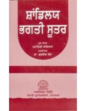 Shandilaya Bhagti Sootar - Book By Maharishi Shandilaya