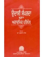 Udasi Samparda da Akadmic Paripekh - Book By Dr. Gurnam Kaur