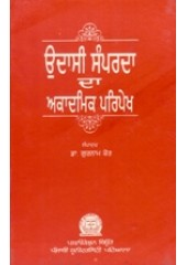 Udasi Samparda da Akadmic Paripekh - Book By Dr. Gurnam Kaur
