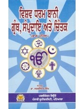 Vishv Dharam Bani Granth , Sampradai Ate Chintak - Part 1 - Book By Dr. Sarbjinder Singh