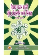 Vishv Dharam Bani Granth , Sampradai Ate Chintak - Part 2 - Book By Dr. Sarbjinder Singh