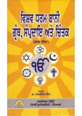 Vishv Dharam Bani Granth , Sampradai Ate Chintak - Part 3 - Book By Dr. Sarbjinder Singh