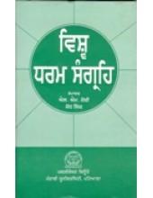 Vishva Dharam Sangraih - Book By Jodh Singh , L.M Joshi