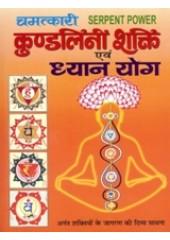 Chamatkari Kundalini Shakti Evam Dyan Yoga - Book By Cm Srivastava