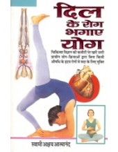 Dil Ke Rog Bhagay Yog - Relief From Heart Diseases through Yoga - Book By Swami Akshay Atmanand
