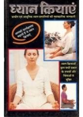 Dyan Kriyaen  - Prachen Evam Aadhunik Dyan Pranaliyon Ki Vyavharic Jaankari - Book By Acharya Krishna Kumar Garga
