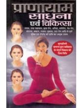 Pranayam - Sadhna Evam Chikitsa - Book By Mahesh Datt Sharma