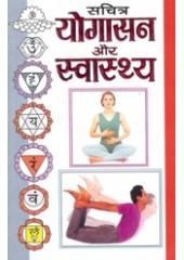 Sachitra Yogasan Aur Svasthya - Book By Aacharya Vishwamitra Sharma