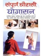 Sampoorn Chaurasi Yogasan - Book By Om Prakash Anand , Reiki Acharya Poonam Rani