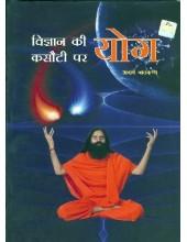 Vigyaan Ki Kasauti Par Yog - Book By Acharya Bal Krishan
