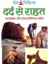 Yog Chikitsa - Dard Se Rahat  - Accupressure - Book By Dr. Rajeev Sharma (M D , D Lit. )