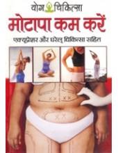 Yog Chikitsa - Motapa Kam Karein - Acupressure Aur Gharelu Chikitsa Sahit - Book By Dr. Rajeev Sharma (M D , D Lit. )