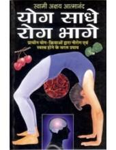 Yog Sade Rog Bhage - Book By Swami Sri Akshay Aatma Nand