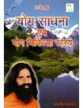 Yog Sadhna Evam Yog Chikitsa Rahasya - Book By Swami Ramdev