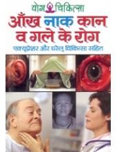 Yoga Chikitsa - Aankh Naak Kaan Va Gale Ke Rog - Acupressure Aur Gharelu Chikitsa Sahit  - Book By Dr. Rajeev Sharma (M D , D Lit. )