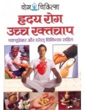 Yoga Chikitsa - Hriday Rog - Uch Raktchap - Accupressure aur Gharelu Chikitsa Sahit - Book By Dr. Rajeev Sharma (M D , D Lit. )