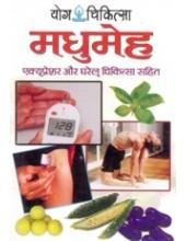 Yoga Chikitsa - Madumeh - Acupressure Aur Gharelu Chikitsa Sahit - Book By Dr. Rajeev Sharma (M D , D Lit. )
