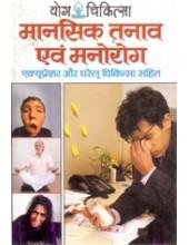 Yoga Chikitsa - Mansik Tanav Evamn Manorog - Acupressure Aur Gharelu Chikitsa Sahit - Book By  Dr. Rajeev Sharma (M D , D Lit. )
