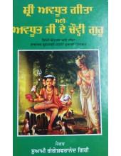 Shri Avdhoot Gita Ate Avdhoot Ji De 24 Guru - Book By Swami Gangeshwaranand Giri