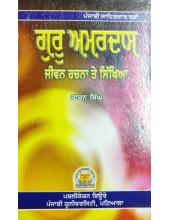 Guru Amardas - Jeevan, Rachna Te Sikhiya - Book By Taran Singh