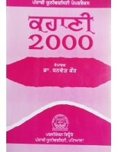 Kahani 2000 (Punjabi) - Book By Dr. Dhanwant Kaur