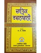 Chatrik Rachnavali - Book By S. S. Amol