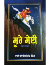 Soore Sei (Vol. 1) - Book By Bhai Balbir Singh Bhathal